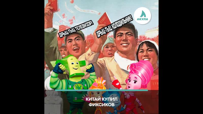Китай купил права на Фиксиков АКУЛА