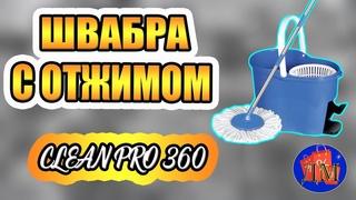 ШВАБРА С ОТЖИМОМ CLEAN PRO 360. Купить швабру с отжимом Clean Pro 360, цена, отзывы