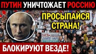 СРОЧНЫЕ НОВОСТИ! () ПУТИН УНИЧТОЖАЕТ РОССИЮ! ПРОСЫПАЙСЯ СТРАНА, С ТОБОЙ БЕДА!