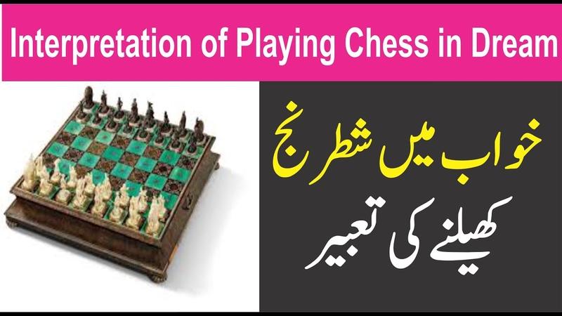 Interpretation of Chess in Dream خواب میں شطرنج کھیلنے کی تعبیر Khwab mein Shatranj dekhna