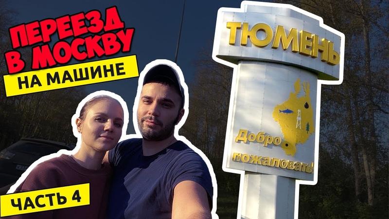 Переезд в Москву Часть 4 Тюмень Автопутешествие