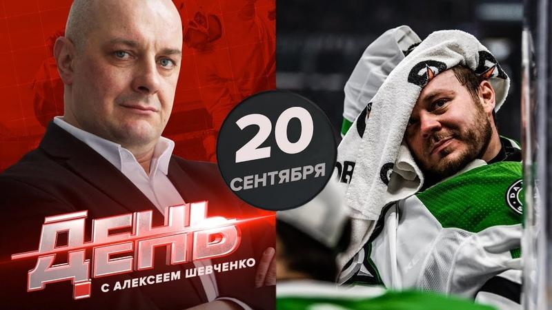 Худобин выводит Даллас вперед День с Алексеем Шевченко