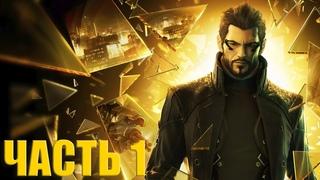 Прохождение Deus Ex: Human Revolution ➤ Часть 1 ➤ Добро пожаловать в будущее.