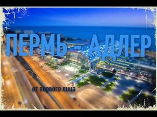 Пермь Волгоград Адлер Крым