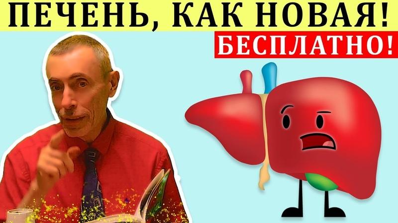 ПЕЧЕНЬ КАК НОВАЯ БЕСПЛАТНО Виталий Островский Гепатоз грипп густая кровь гепатит холецистит