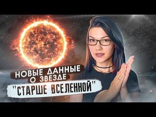 Мафусаил - звезда СТАРШЕ ВСЕЛЕННОЙ? Новые данные и история изучения легендарной звезды