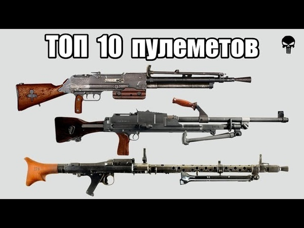 Топ 10 популярных ручных пулеметов Второй мировой войны