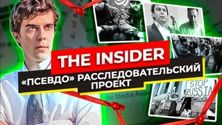 """The Insider / Про Ходорковского, обман Доброхотова """"Редакции"""" и секретные спонсоры"""