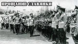 ИСТОРИЯ ПЕСНИ Прощание славянки