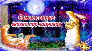 9 засыпательных сказок о зайцах | Аудиосказки на ночь | Сонные аудиосказки | Сказки для сна