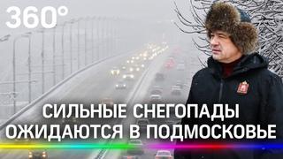 Андрей Воробьёв предупредил жителей Подмосковья о снегопаде