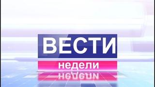 ГТРК ЛНР. Вести недели. 25 июля 2021