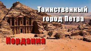 Таинственный город Петра. Иордания.