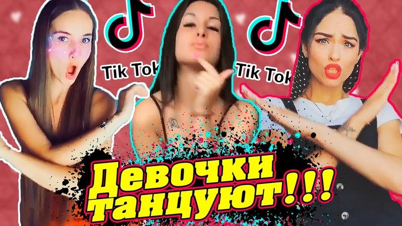 ДЕВУШКИ ТАНЦУЮТ в ТИК ТОК (TikTok) под ЛУЧШИЕ ХИТЫ 2020 года!