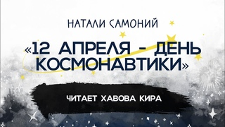 Натали Самоний «12 апреля - День космонавтики» / Читает Хавова Кира