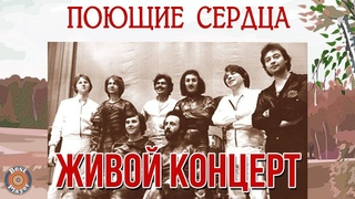 ВИА Поющие сердца - Живой концерт (Альбом 1977)