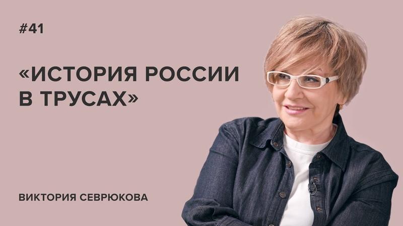 Виктория Севрюкова История России в трусах Скажи Гордеевой