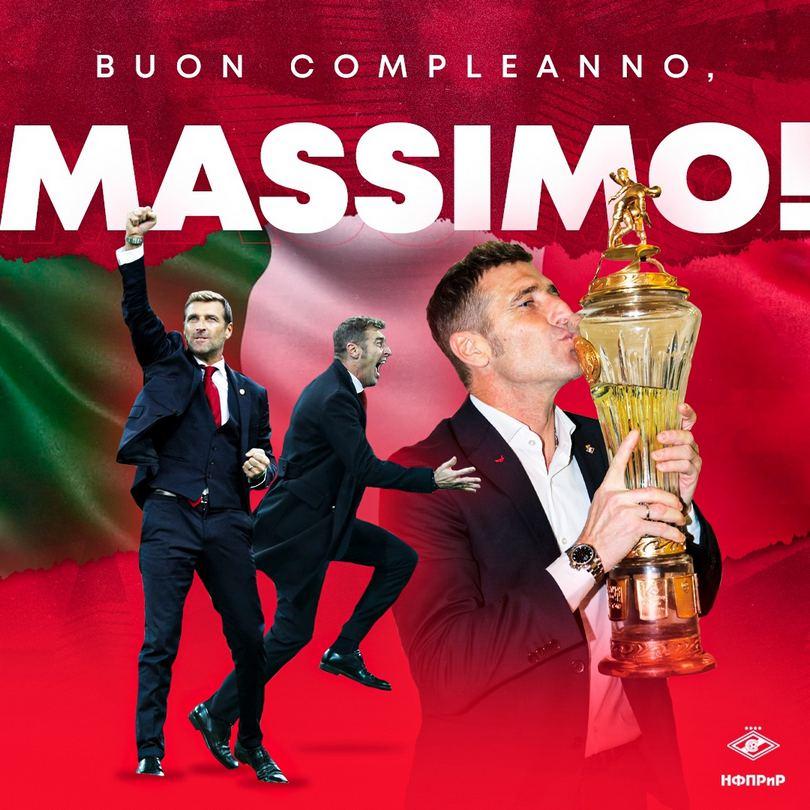 «Buon compleanno, Massimo!» «Спартак» поздравил Карреру