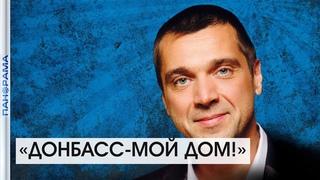 «Я чувствую, будто нахожусь дома». Сергей Куприк выступил в ДНР.