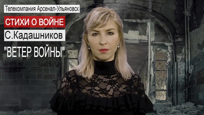 Стихи о войне читают на телестудии Арсенал Ульяновск С Кадашников Ветер войны военные стихи на тв стихи до слез