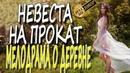 МЕЛОДРАМА ПРО ДЕРЕВНЮ НЕВЕСТА НА ПРОКАТ Русские мелодрамы 2019 премьера HD 1080P