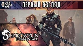 ПЕРВЫЙ ВЗГЛЯД на игру SHADOWRUN: DRAGONFALL от JetPOD90! Обзор сиквела пошаговой киберпанк тактики.