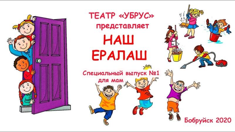 Наш Ералаш Выпуск 1 Православная гимназия Бобруйск
