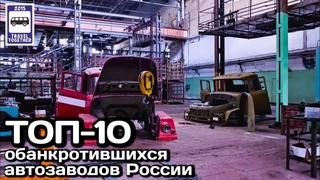 🇷🇺ТОП-10 обанкротившихся автозаводов России. Проект«Самые» |Russia's top 10 bankrupt car factories