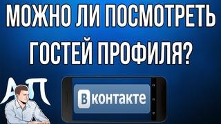 Можно ли посмотреть гостей своей страницы в ВК (ВКонтакте) с телефона?