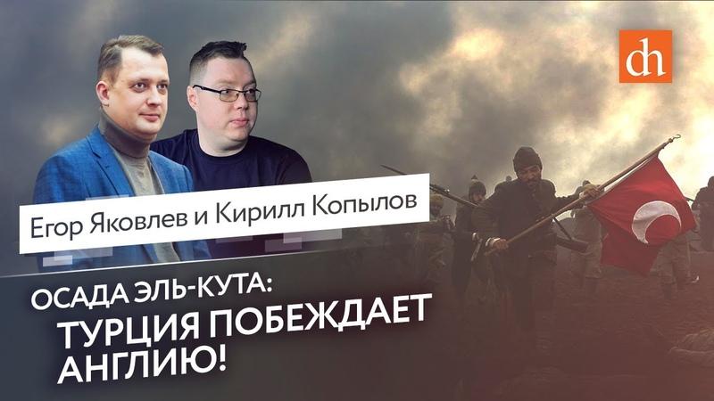 Осада Эль Кута Турция побеждает Англию Кирилл Копылов и Егор Яковлев