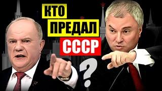 Отвечая Зюганову, Володин призвал назвать имена предателей СССР!