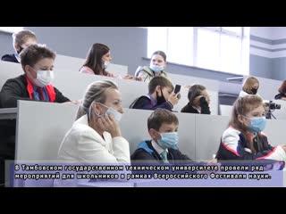 """Мероприятия для школьников в рамках Фестиваля """"NAUKA 0+"""""""