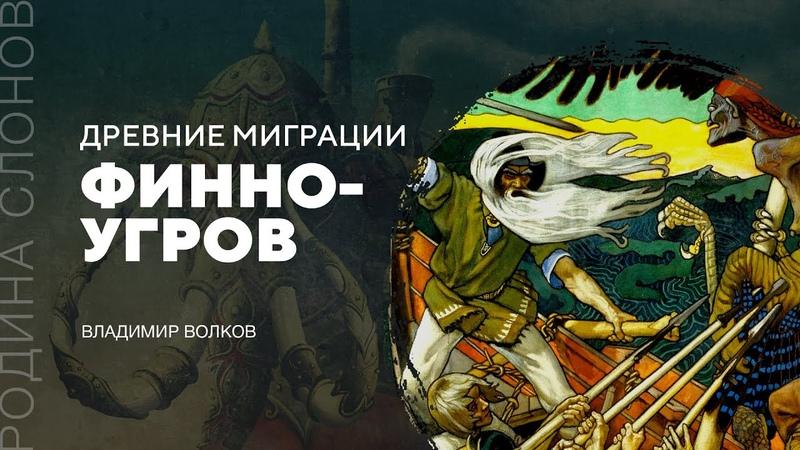 Древние миграции финно угров Владимир Волков Родина слонов №192