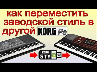 Как подарить другу один или несколько стилей KORG⭐How to transfer one Korg style to another synth