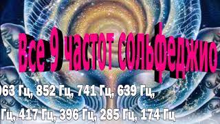 Все 9 частот сольфеджио 174 Гц, 285 Гц, 396 Гц, 417 Гц, 528 Гц, 639 Гц, 741 Гц, 852 Гц, 963 Гц.