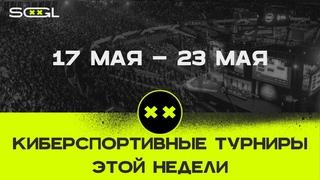 АФИША КИБЕРСПОРТА   Киберспортивные турниры