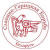 Славяно-горицкая борьба Беларусь (Витебск,Минск)