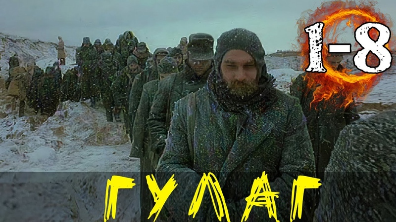Зрелищный фильм про лагерь военнопленных ВСЕ СЕРИИ ГУЛАГ Завещание Ленина Русские детективы