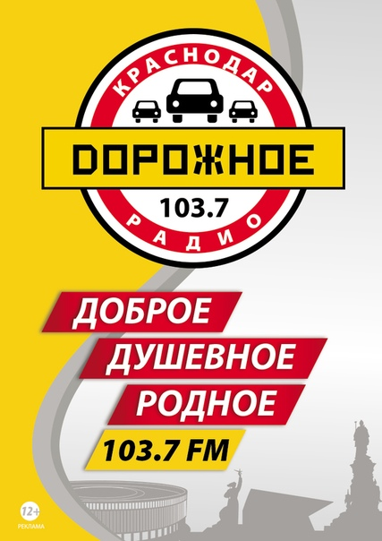виниловые дорожное радио конаково поздравления картинки днем