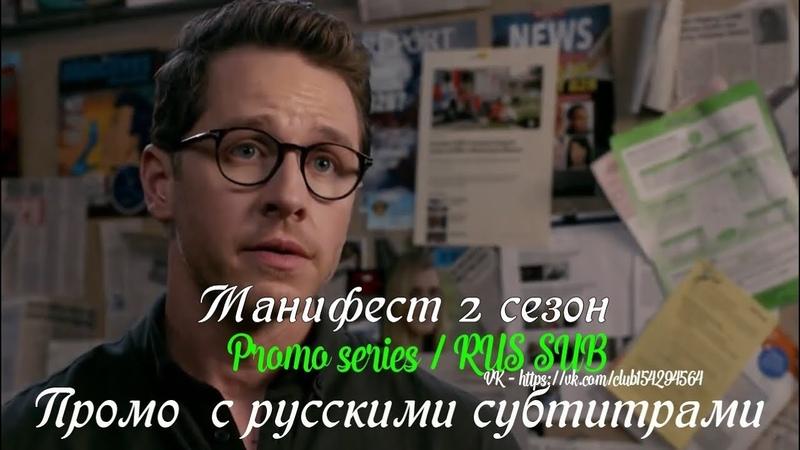 Манифест 2 сезон Промо с русскими субтитрами Сериал 2018 Manifest Season 2 Promo