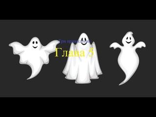 Три привидения. Глава 5 В коттедже Цибермана . Аудиокнига для детей