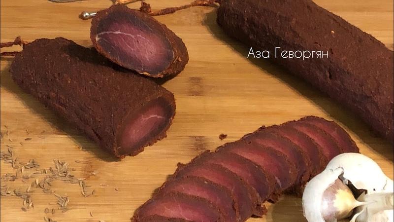 Новогоднее меню Бастурма Ապուխտ Cured Meat