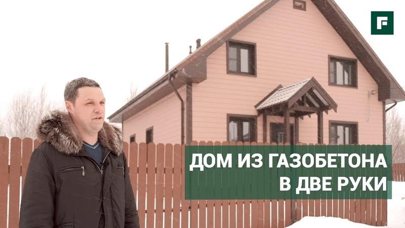 Строительство дома из газобетона в одиночку Личный опыт Продолжение FORUMHOUSE