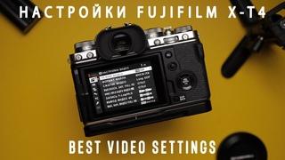 Настройки Fujifilm X-T4 | От и До | Best Video Setting Fujifilm XT4