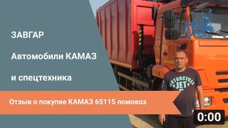 г. Булгар. 30 сентября 2020 г. Отзыв о покупке КАМАЗ 65115 ломовоз