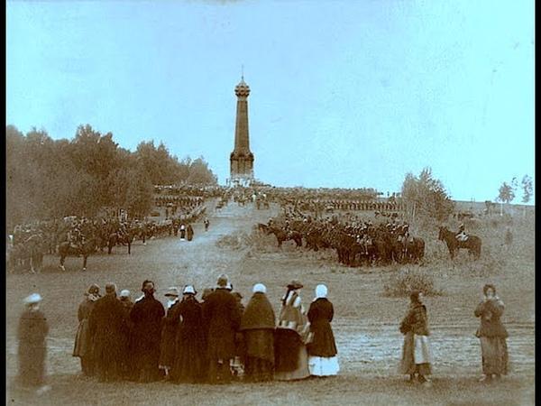 Бородино, 1912 год, Торжества по случаю 100 летнего юбилея битвы. Россия, Московская губерния