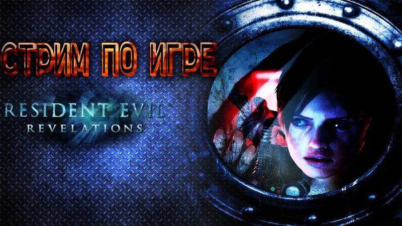 Cтрим по игре Resident Evil Revelations ► Нужно больше сканирования ► 2