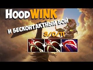 HoodWINK и бесконтактный бой
