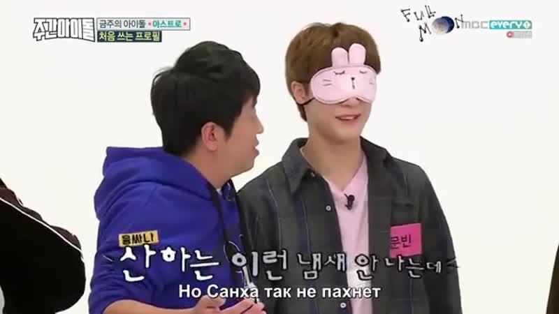 Weekly idol (279 эпизод ) Чувствительный Мунбин из Astro