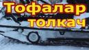 Мотобуксировщик Тофалар с модулем Толкач Сборка и первый выезд
